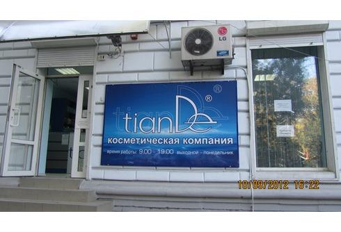 Тиан Ди (TianDe) косметическая компания