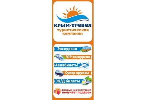 Крым-Тревел