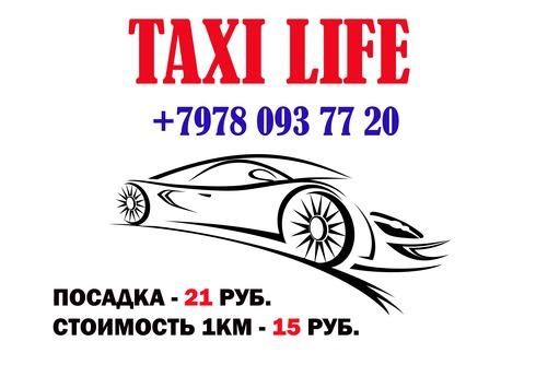 Лайф такси