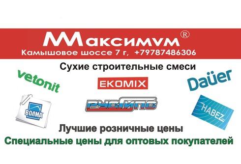 Максимум ООО