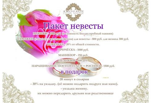 Амуаж студия красоты в Севастополе: адрес, контакты — портал «Реклама Севастополя»