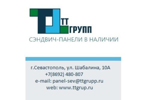 ТТ Групп ООО