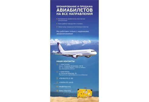 Авиакассы в Севастополе (Л-ТУР)