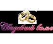 Севастопольский свадебный портал