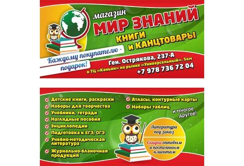 МИР ЗНАНИЙ Магазин