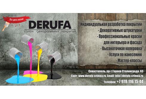 Деруфа (DERUFA) Декоративные штукатурки и краски в Севастополе: адрес, контакты — портал «Реклама Севастополя»