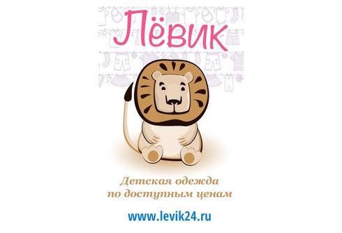 Levik24.ru интернет-магазин детской одежды