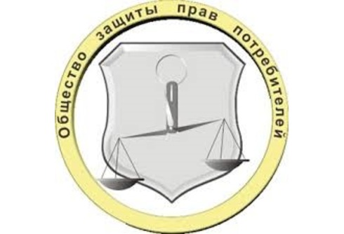 Общество Защиты Прав Потребителей