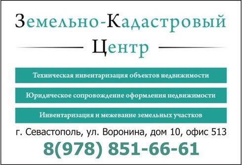 ЗЕМЕЛЬНО-КАДАСТРОВЫЙ ЦЕНТР ООО (ЗКЦ ООО)
