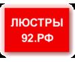 Люстры и светильники магазин в Севастополе