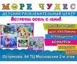 Море Чудес детский развлекательный центр