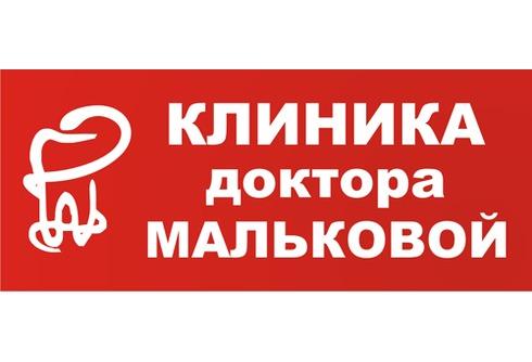 Стоматологическая клиника доктора Мальковой