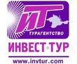 ИнвестТур Туристическое агентство