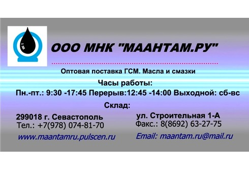МААНТАМ.РУ МНК ООО