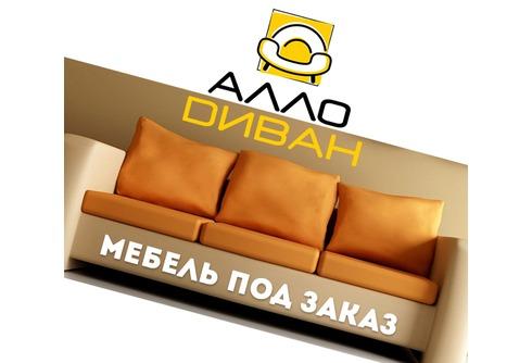 Алло диван Мебель под заказ