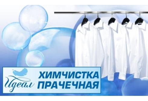 Идеал Химчистка в Севастополе: адрес, контакты — портал «Реклама Севастополя»