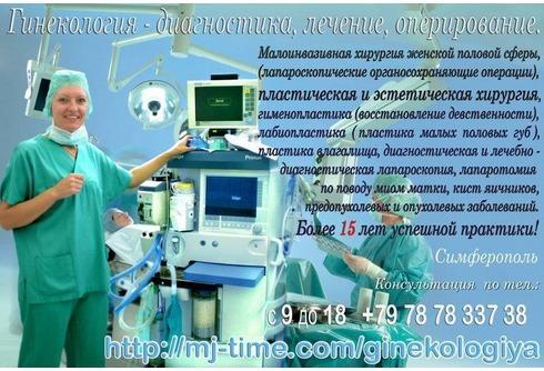 MJ-TIME Гинекология, урология - диагностика, лечение, оперирование в Симферополе: адрес, контакты — портал «Реклама Симферополя»