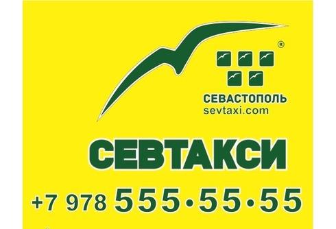 СевТакси