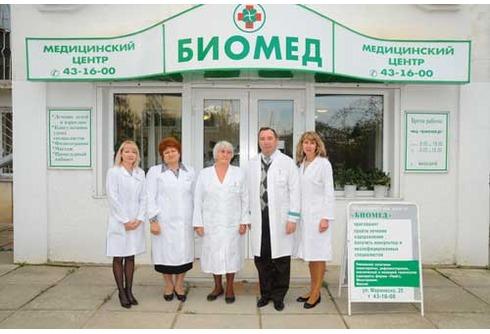 Биомед Медицинский центр
