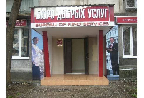 Бюро добрых услуг учебный центр