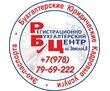 Регистрационно-бухгалтерский центр