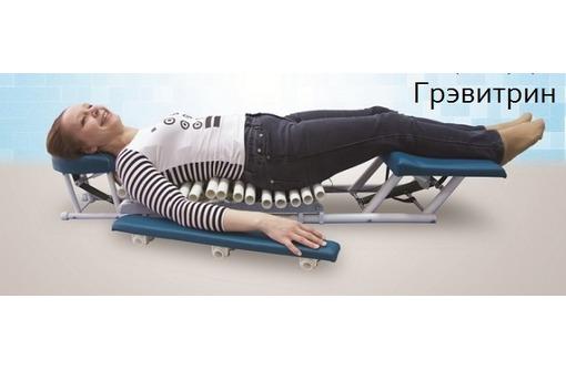 Лечение нарушения осанки - тренажер Грэвитрин купить-заказать, фото — «Реклама Курганинска»