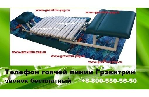 Кушетка Грэвитрин купить для лечения остеохондроза позвоночника, фото — «Реклама Новокубанска»