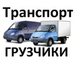 Грузоперевозки в Новороссийске. Переезды. Город/межгород., фото — «Реклама Новороссийска»