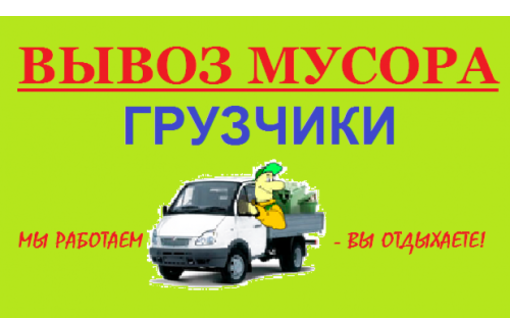 Вывоз мусора и хлама в Новороссийске., фото — «Реклама Новороссийска»