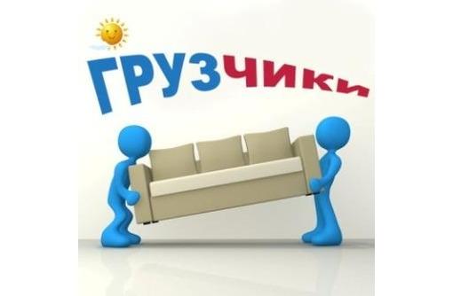 Грузчики в Новороссийске. Любые погрузо-разгрузочные работы., фото — «Реклама Новороссийска»