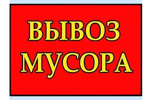 Вывоз строительного мусора. Вывоз старой мебели, бытового хлама. Грузчики., фото — «Реклама Новороссийска»