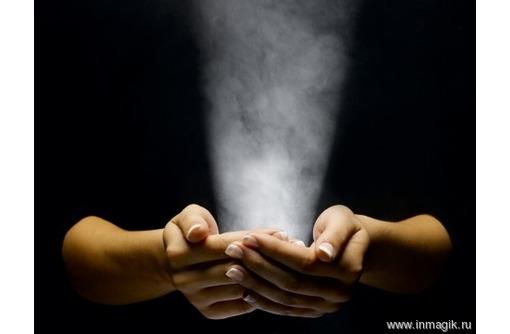 Гадание, предсказание судьбы. Магическая помощь., фото — «Реклама Краснодара»