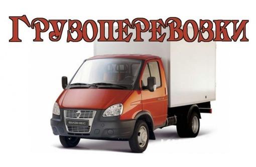 Грузоперевозки, доставка. Грузчики. Город, край, фото — «Реклама Новороссийска»