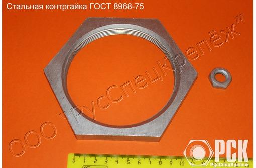 Изготовление контргайки стальной, ГОСТ 8968-75, фото — «Реклама Армавира»