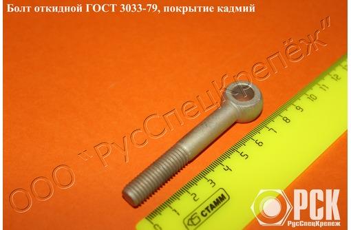 Откидной болт ГОСТ 3033-79, фото — «Реклама Новороссийска»