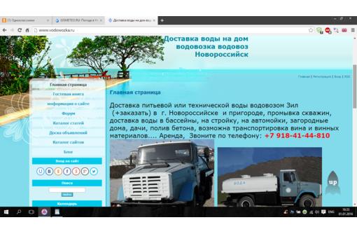 Доставка воды водовоз Новороссийск, фото — «Реклама Новороссийска»