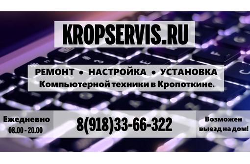 Ремонт и Настройка Компьютерной Техники, фото — «Реклама Кропоткина»