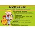 домашний мастер на час-разнорабочие - Ателье, обувные мастерские, мелкий ремонт в Кубани