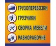 Опытные грузчики. Грузоперевозки., фото — «Реклама Новокубанска»