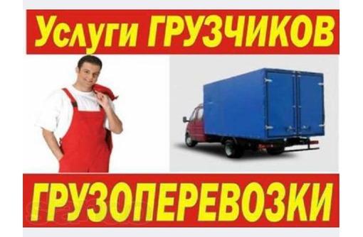 Услуги грузчиков и грузоперевозки. Переезд. Разгрузка фур, вагонов. Вывоз мусора, фото — «Реклама Краснодара»