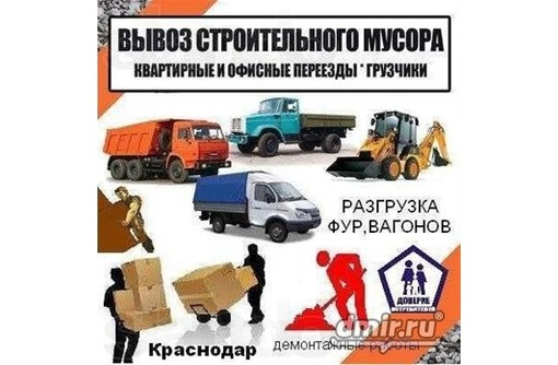Уборка и вывоз строительного мусора. Грузчики. Транспорт, фото — «Реклама Краснодара»