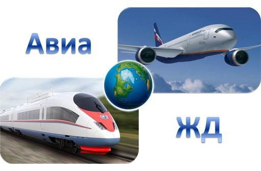 Авиа ЖД касса Борисфен.рф, фото — «Реклама Краснодара»