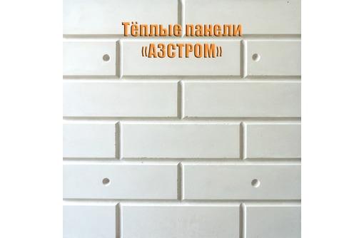 Фасадный утеплитель и отделочный материал Азстром, фото — «Реклама Краснодара»