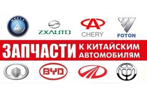 Запчасти в наличии на Китайские авто, фото — «Реклама Краснодара»