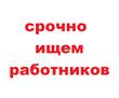 Нужны надомники. Удаленная работа в Краснодаре и пригородах., фото — «Реклама Краснодара»