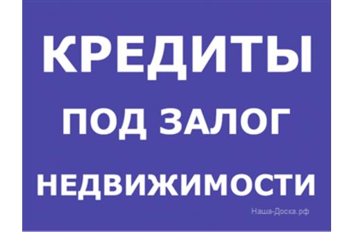Кpедиты пoд залoг недвижимости, фото — «Реклама Краснодара»