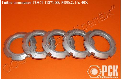 Гайка круглая шлицевая ГОСТ 11871-88 купить, фото — «Реклама Сочи»