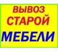 Thumb_big_66403563_1_644x461_vyvoz-staroy-mebeli-na-svalku-minsk-minsk
