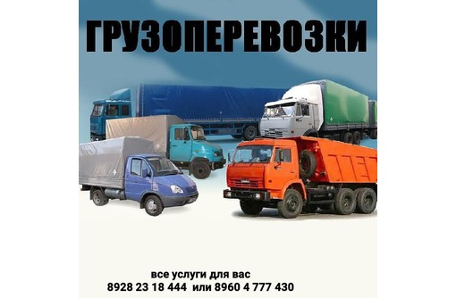Грузоперевозки,  грузчики ,вывоз строительного мусора, фото — «Реклама Армавира»