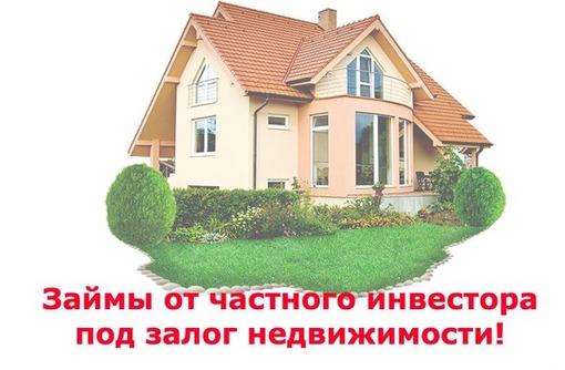 Займы всем в Краснодарском крае, фото — «Реклама Краснодара»